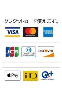 クレジットカード使えます。